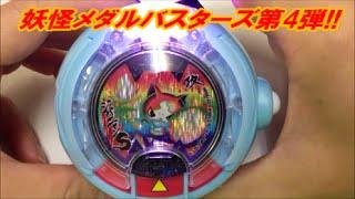 getlinkyoutube.com-妖怪ウォッチ 妖怪メダルバスターズvol.4 japanese capsule toy ガチャポン ガシャポン ガチャ 【遊you ガチャガチャ 紹介動画】