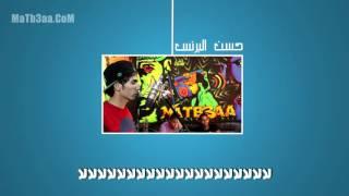 getlinkyoutube.com-مهرجان حسن البرنس ومحمود العمده 2016