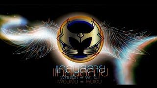 getlinkyoutube.com-【PBTH】MOD ด่านอวตาร 2014【น า e ตั ว โ ห ด】[HD]