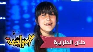 getlinkyoutube.com-برنامج المواجهه - الحلقه الثانيه - حنان الطرايره| قناة كراميش Karameesh Tv