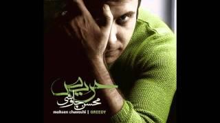 getlinkyoutube.com-Mohsen Chavoshi -- Parandeh Ghamgin [HQ 2011]