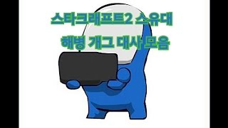 getlinkyoutube.com-[스유대 스타2 개그 대사] 해병 편