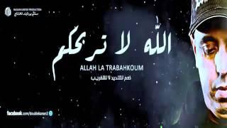getlinkyoutube.com-Lotfi double kanon الله لا تربحكم 2016