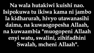 1122- Inajuzu Kuwapenda Ndugu Ambao Haswali? - Imaam Ibn Baaz