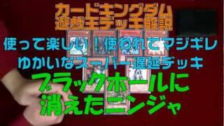 getlinkyoutube.com-遊戯王忍者デッキ解説 カードキングダム