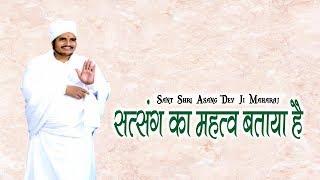सत्संग का महत्व बताया है    Sant Shri Asang Dev Ji Maharaj    सुखद सत्संग