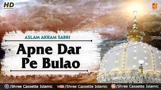 Apne Dar Pe Bulao | Aslam Akram Sabri,Dargah Qawwali Song | 2016 | Khwaja | Ajmer Sharif Dargah