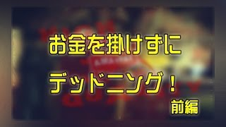 getlinkyoutube.com-お金を掛けずにデッドニング! 前編