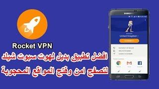 getlinkyoutube.com-Rocket VPN افضل بديل لتطبيق هوت سبوت شيلد لتصفح امن وفتح المواقع المحجوبة