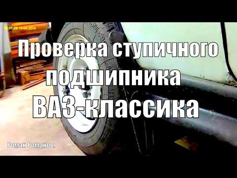 Как проверить подшипник ступицы ВАЗ-2101-2107.