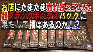 getlinkyoutube.com-デュエル・マスターズ<デュエマ>「お店にたまたま売れ残っていた超ブラックボックスに福はあるのか!?」