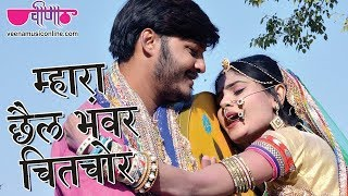 getlinkyoutube.com-Mhara Chhail Bhanwar | New Rajasthani Film Songs 2014 | Smita Bansal (Balika Vadhu Fame)