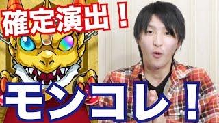 getlinkyoutube.com-【モンスト】オール金の確定演出キター!!モンコレガチャ引いてみた!