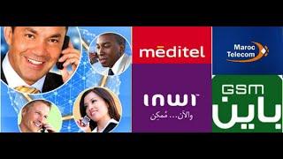getlinkyoutube.com-شرح طريقة الحصول على بطاقات تعبئة بالمجان لجميع شركات الإتصال المغربية