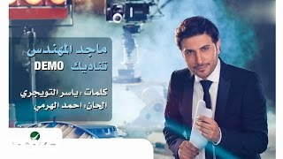 getlinkyoutube.com-Majid Al Mohandes - ماجد المهندس تناديك (Audio)