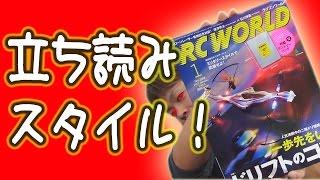 getlinkyoutube.com-RC WORLD 1月号 2017をパラパラ読み!