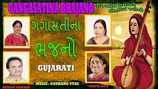 GANGASATI NA BHAJANO GUAJARTI BHAJANS I FULL AUDIO SONGS JUKE BOX