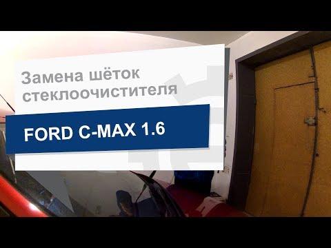 Замена шёток стеклоочистителя Denso DF022 на Ford C-Max