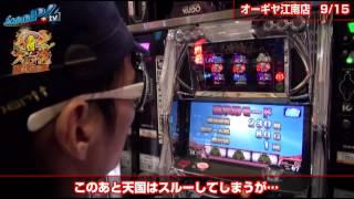 getlinkyoutube.com-【ScooP!tv】真・スロ番〜秋の陣〜 vol.16 【オーギヤ江南店】