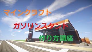 【ゆっくり解説】 マインクラフト ガソリンスタンドの作り方講座