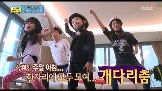 getlinkyoutube.com-다같이 원! 지아네 가족의 크레용팝의 빠빠빠 연습, #05, 일밤 20131229