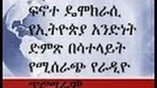 getlinkyoutube.com-Finote Democracy Voice of Ehiopian Unity Radio የጥቅምት 12 ቀን 2008 ዓ.ም.ዜና (October 23, 2015 News)