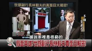 getlinkyoutube.com-番薯台《台灣CIA》16-1:揭開叛逃台籍明星軍官林毅夫的真面目