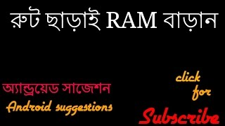 getlinkyoutube.com-কিভাবে রুট না করেই RAM বাড়াবেন How to increase Android RAM without Root