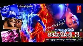 getlinkyoutube.com-Vatsayana Kamasutra   2 Telugu Movie Part   2