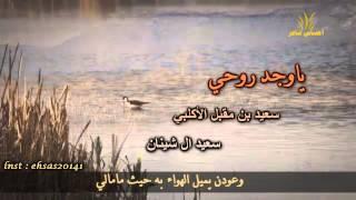 getlinkyoutube.com-شيلة ياوجد روحي سعيد ال شينان