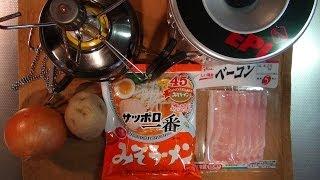 getlinkyoutube.com-#3 シェルパ斉藤のワンバーナー簡単クッキングを検証する!No 3ジャガ玉ラーメン