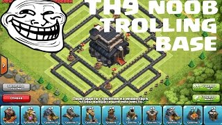 getlinkyoutube.com-Clash of Clans ТХ9 База-ловушка 2015 / TH9 troll base - trap base