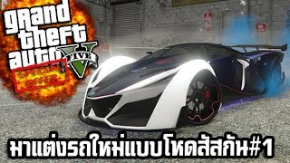 getlinkyoutube.com-TGC | GTA Online Special#8 :: มาแต่ง 4 รถใหม่แบบโหดสลัดกัน#1 !!