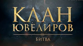 getlinkyoutube.com-Клан Ювелиров. Битва (70 серия)