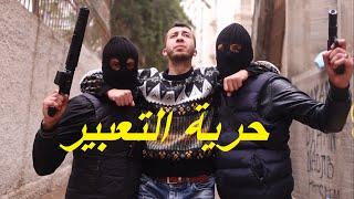 getlinkyoutube.com-Liberté d'expression En Algérie , Anes Tina
