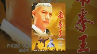 getlinkyoutube.com-The South Shaolin Master - A Kungfu Film (English Version)
