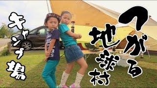 getlinkyoutube.com-【Family Camp】つがる地球村でリベンジキャンプだ!~1日目~ Rino&Yuuma