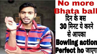 how to learn fast bowling action home- avoid throw while bowling  -how to stop chucking in cricket.
