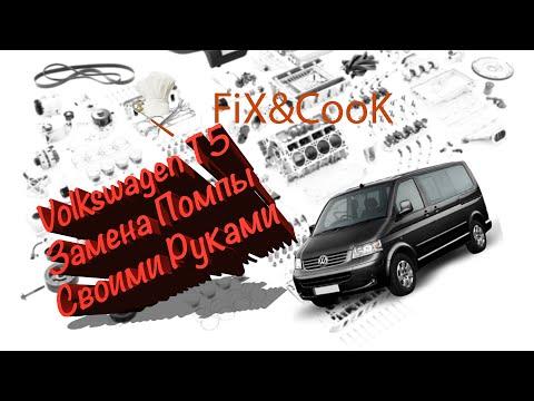 VW T5 Замена Помпы Своими Руками!!! Без Спец-Инструмента!!!