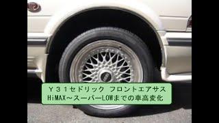 getlinkyoutube.com-Y31 セドリック エアサス 前側 Hi(MAX)~スーパーLOWの変化 nissan air suspension