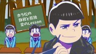 getlinkyoutube.com-【おそ松さん】カラ松のノープラン静寂と孤独教室【音MAD】(コメ付き)