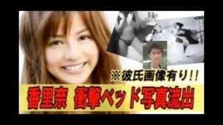 getlinkyoutube.com-【フライデースキャンダル】香里奈の現在!ベッド写真流出で炎上し干された彼女が復活か?