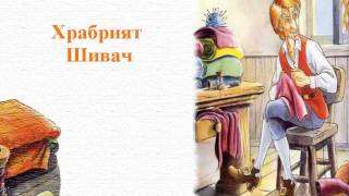 getlinkyoutube.com-Храбрият Шивач - Братя Грим - Детска Приказка
