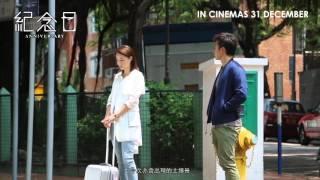 getlinkyoutube.com-Anniversary 《紀念日》- The Making Of ft Alex Fong (in cinemas 31 Dec)