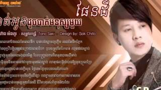 getlinkyoutube.com-Bat oun doch bat monus mouy pen dey - hong odomany - new song 2015