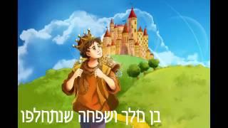 שיעור בן מלך ושפחה שנתחלפו שיעור 2 - היכולי התמורות