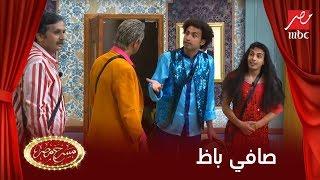 getlinkyoutube.com-مسرح مصر - دى مش صافيناز - دى صافى باظ