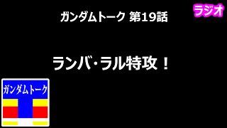 getlinkyoutube.com-ガンダムトーク 第19話 ランバ・ラル特攻! 【黄昏のガノタ】
