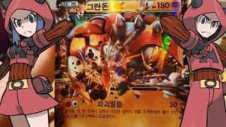 getlinkyoutube.com-포켓몬스터 카드 가이아 볼케이노 박스 개봉! EX다! 포켓몬카드 개봉기 2부