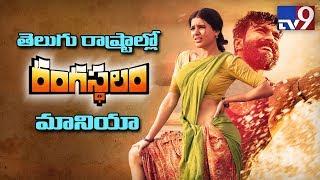 Ramcharan's Rangasthalam set to shake box office - TV9